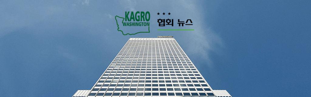 제 29회 트레이드 쇼 및 경영인의 밤 (안내)