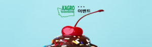 2016 KAGRO 여름 12팩 할인행사