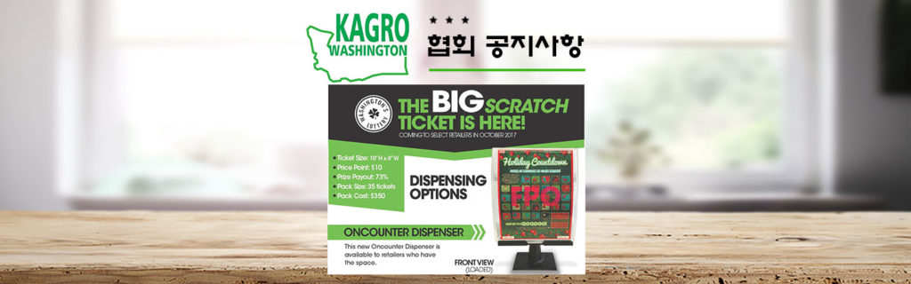 WASHING'S LOTTERY – THE BIG SCRATCH TICKET IS HERE! (30th Trade Show)