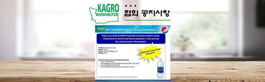 2017 KAGRO Trade Show Promotion – PEPSI!