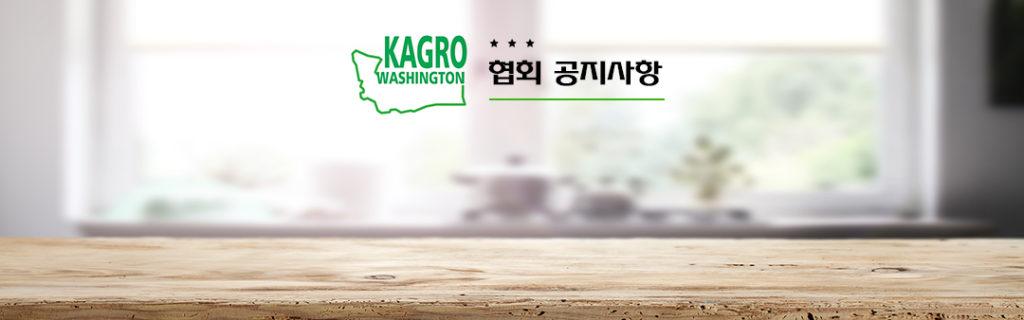 KAGRO세미나 신청마감일 (2015년8월7일까지 협회로 연락) 자세한 내용 클릭하시