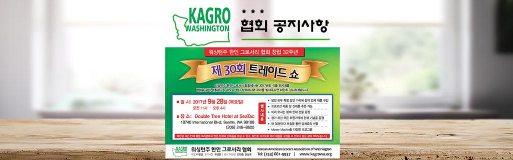 30th Trade Show(중앙일보 광고 내용)