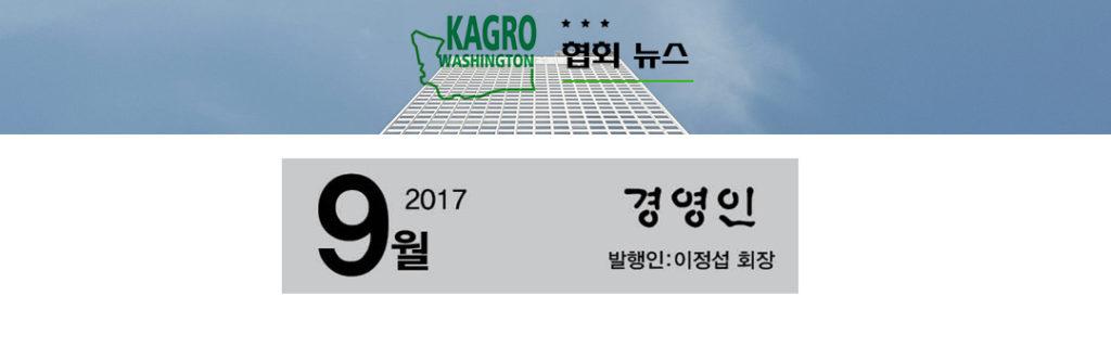 2017년 9월 경영인 발간(안내)