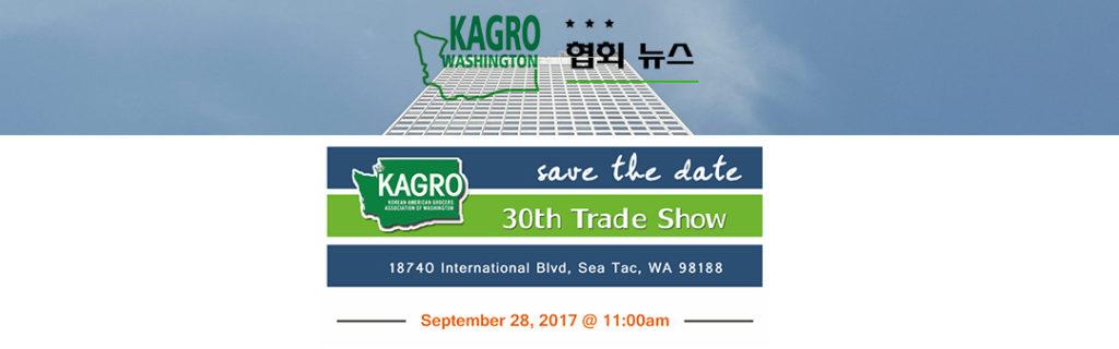 2017년 Trade Show (안내)
