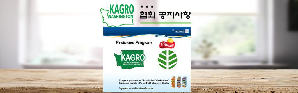 2018 Exclusive KAGRO Members Programming (Frito Lay)