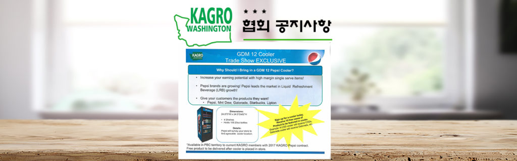 GDM 12 Cooler – Trade Show Exclusive(Pepsi)