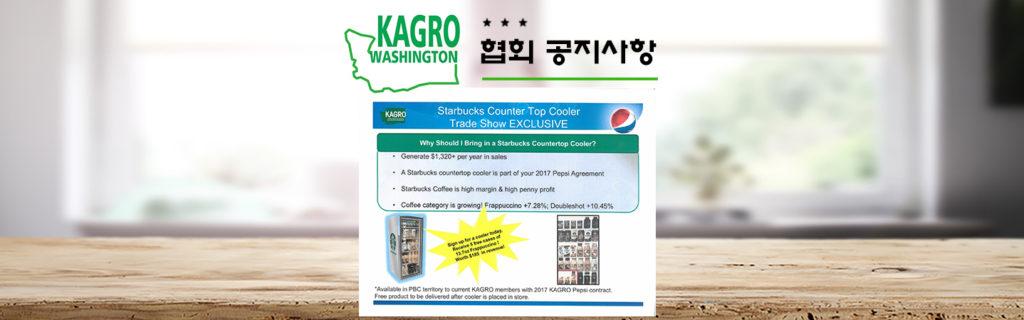 Starbucks Counter Top Cooler – Trade Show Exclusive(Pepsi)