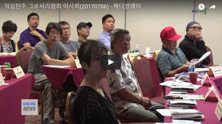 2017년 Director & Members Meeting