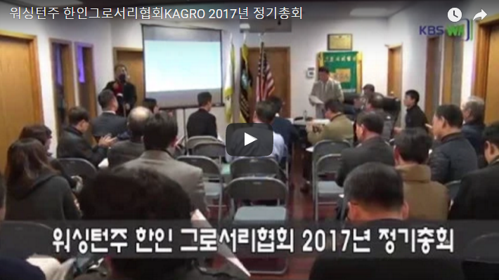 2017년 Regular Meeting