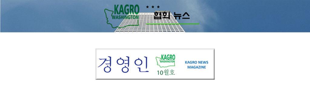 2017년 10월 경영인 발간(안내)