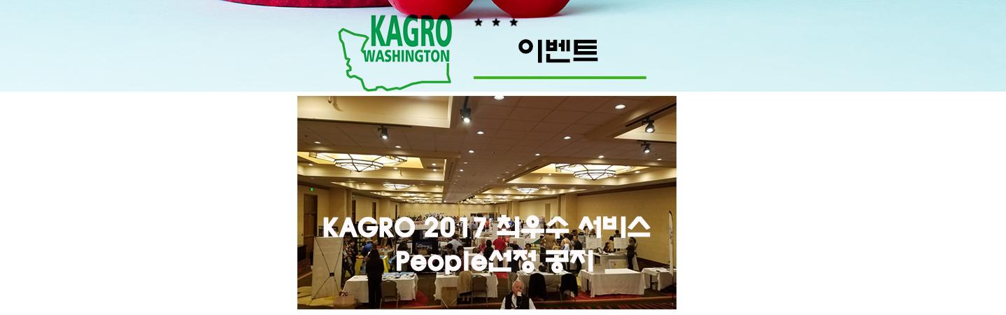 KAGRO 2017 최우수 서비스  People선정 공지