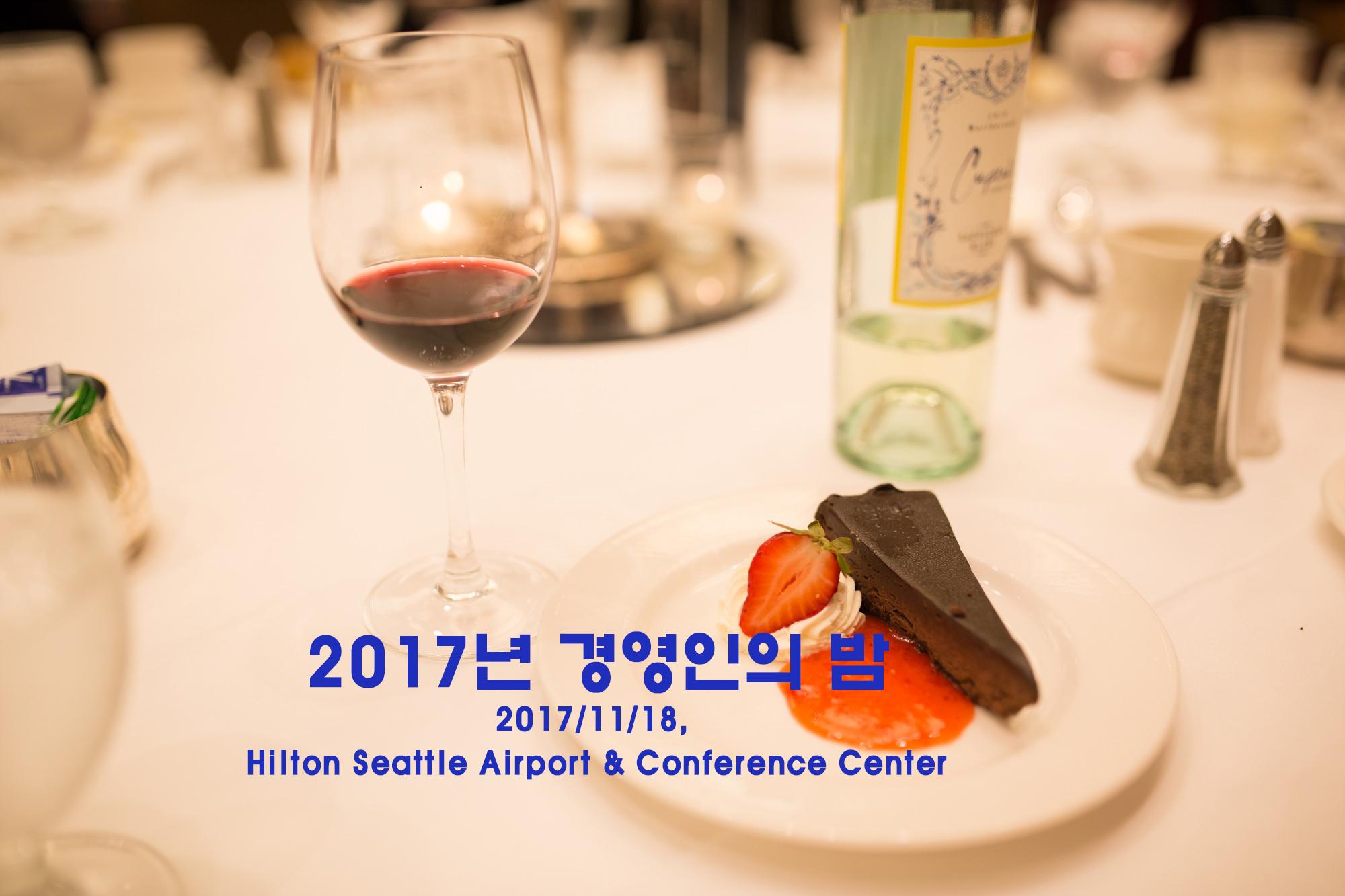 2017년 경영인의밤(2017.11.18)