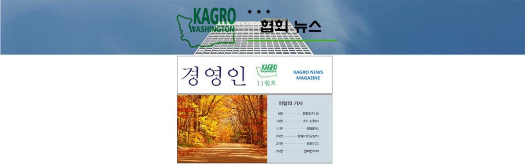 2017년 11월 경영인 발간(안내)