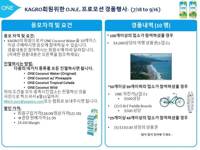 ONE Coconut water 프로모션 경품잔치(7/18-9/16)