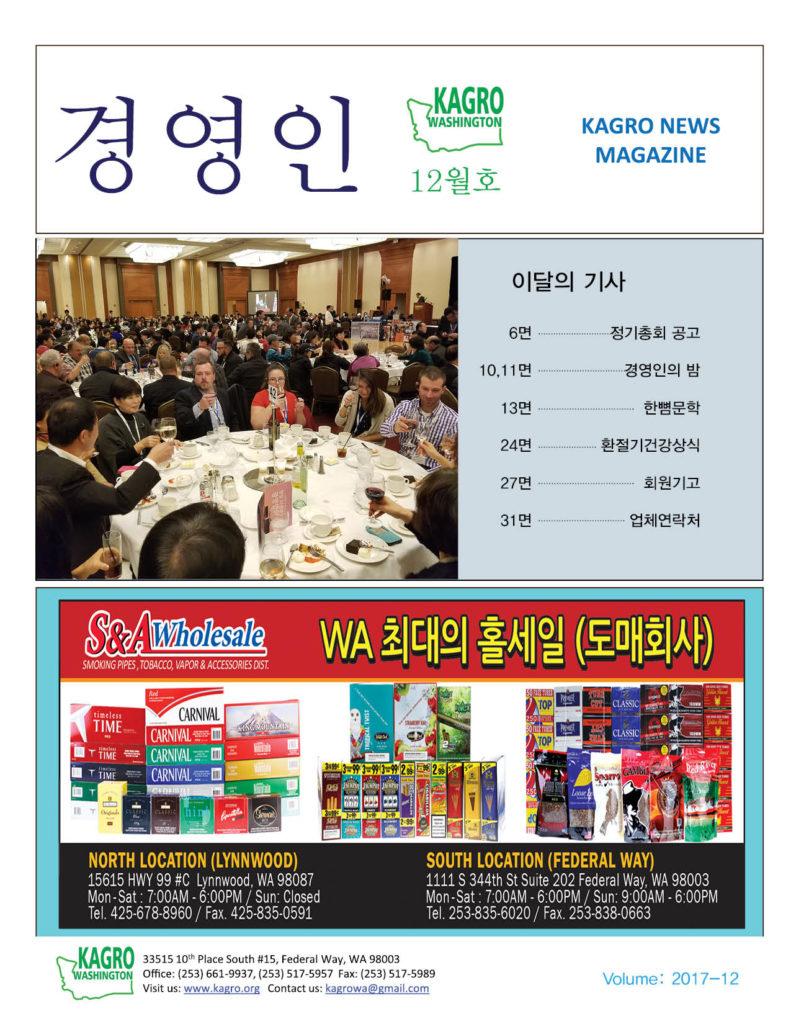 2017년 12월 경영인 발간 (안내)