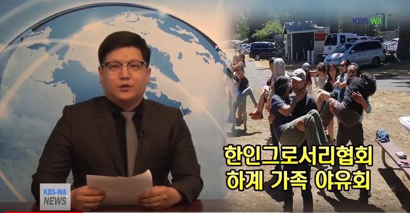 워싱턴주 한인그로서리협회 하계가족야유회(20170725) – KBS WA