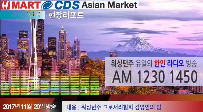현장리포트 – 워싱턴주 그로서리협회 경영인의 밤 현장(11/20) – 라디오 한국