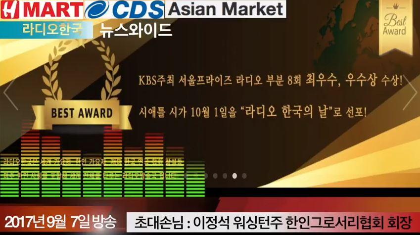 뉴스초대석 – 이정석 워싱턴주 한인그로서리협회 회장 (9/7) – 라디오 한국