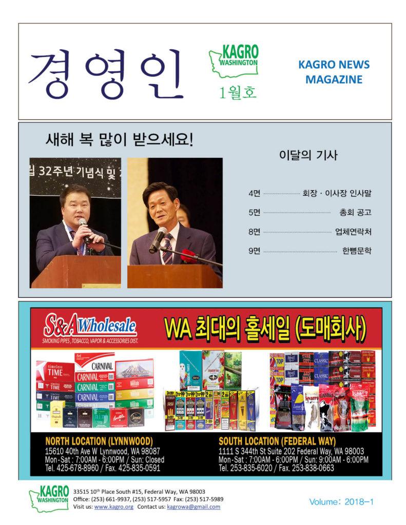 2018년 1월 경영인 발간 (안내)