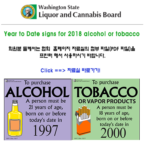 Year to Date signs for 2018 alcohol or tobacco