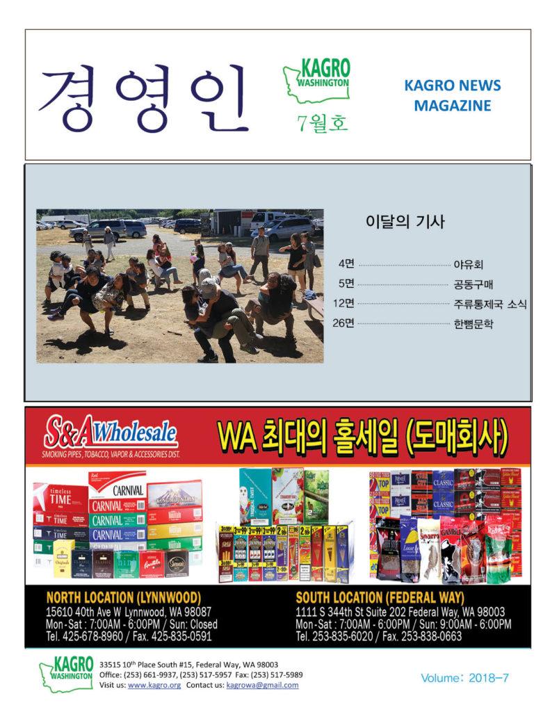 2018년 7월 경영인 발간 (안내)