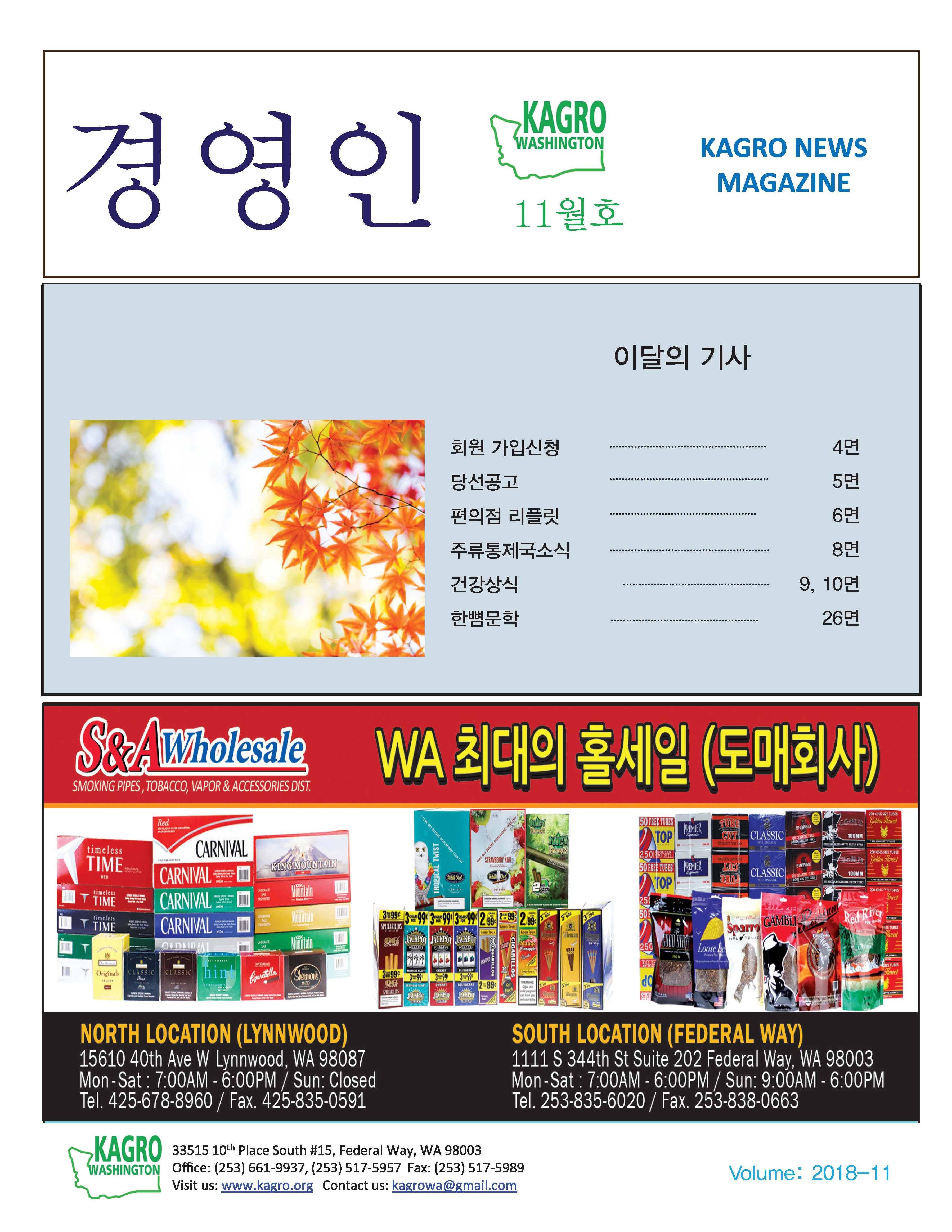 2018년 11월 경영인 발간(안내)