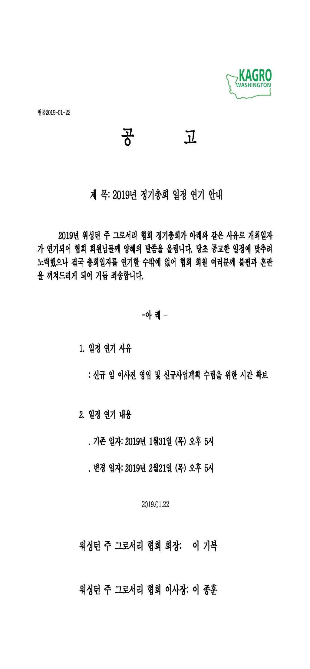 2019년 정기총회 일정 연기 안내