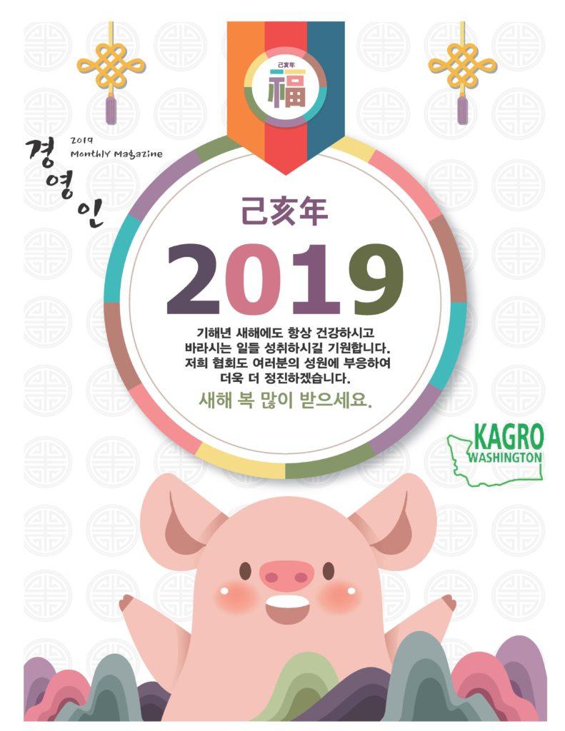 2019년 1월 경영인 발간(안내)