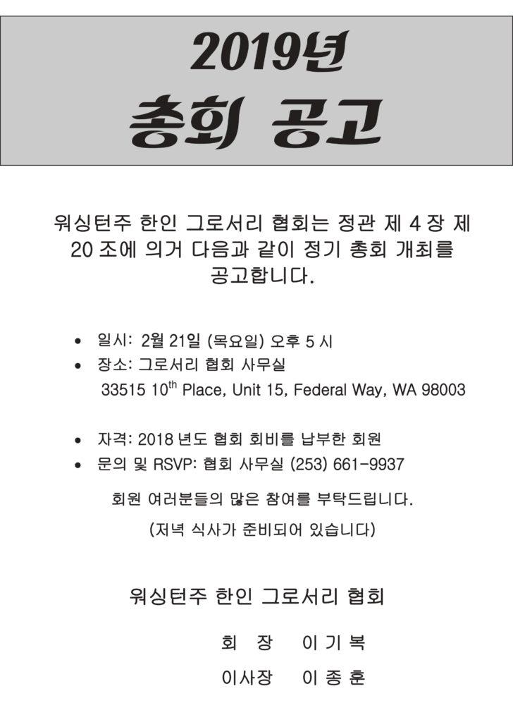 2019년 정기총회 일정 (공지)