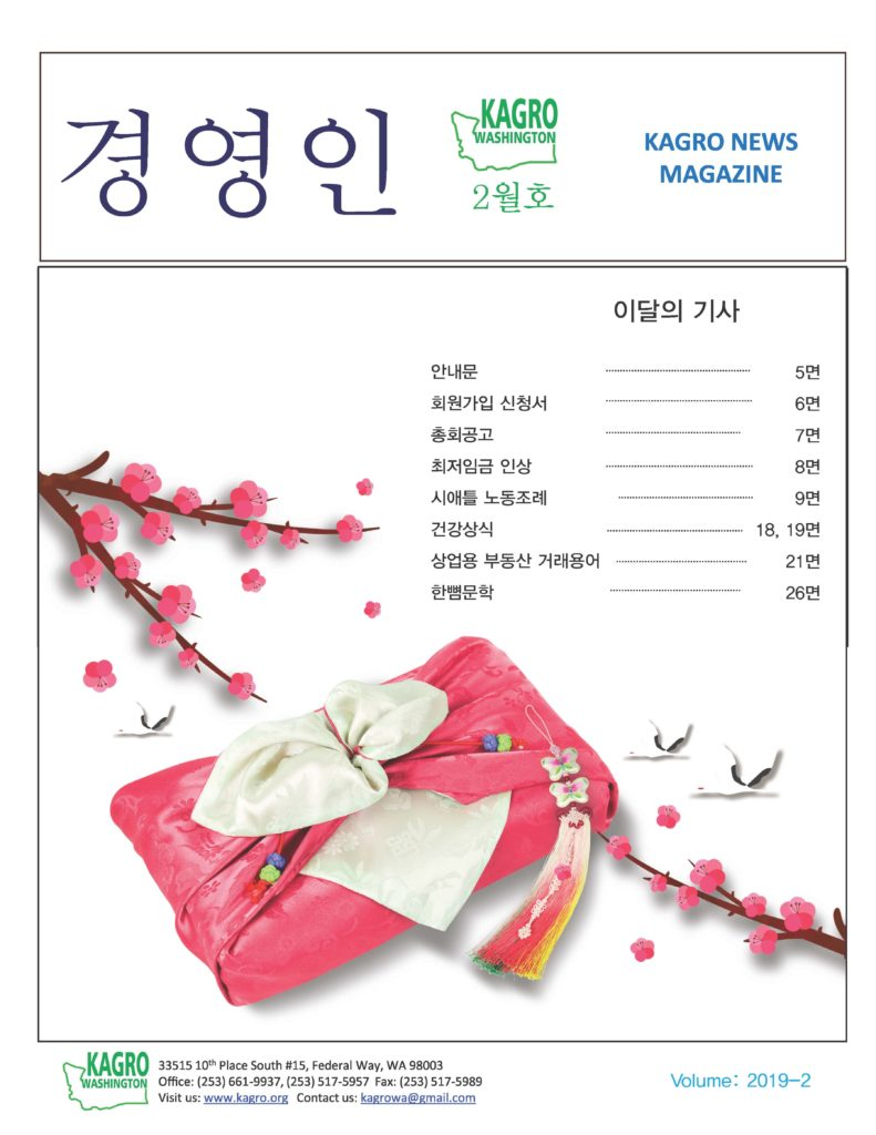 2019년 2월 경영인 발간(안내)