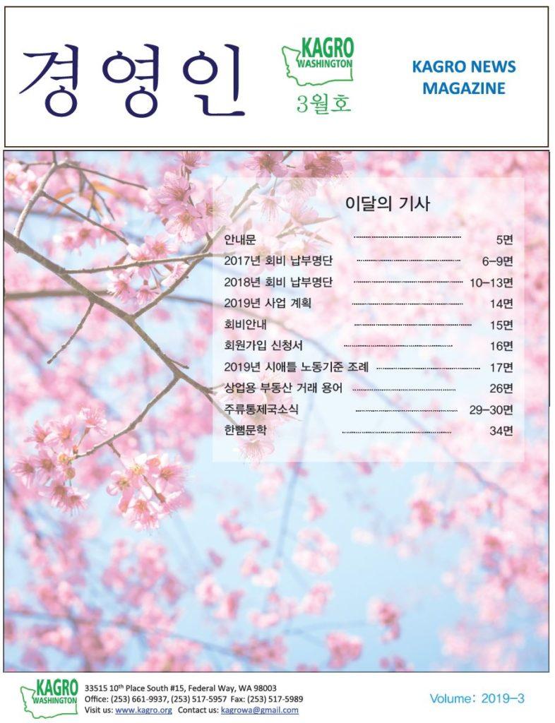 2019년 3월 경영인 발간(안내)