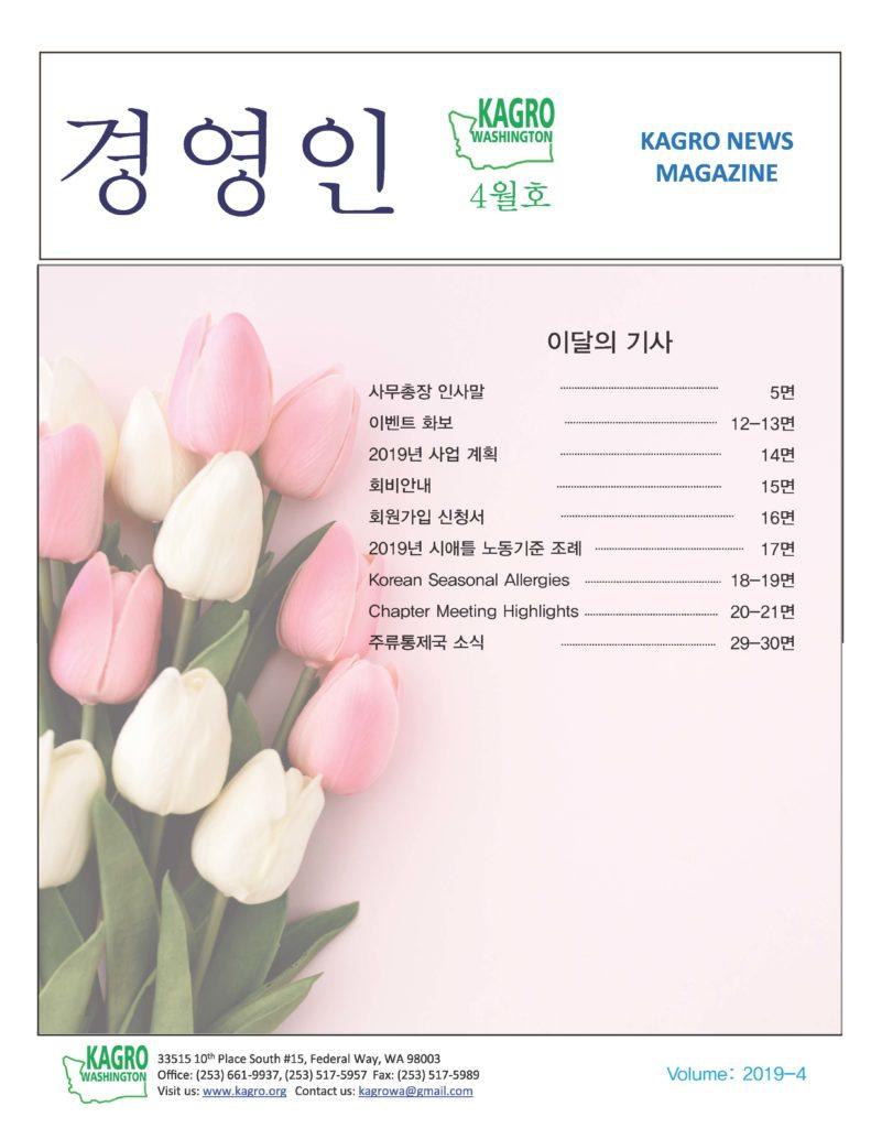 2019년 4월 경영인 발간(안내)