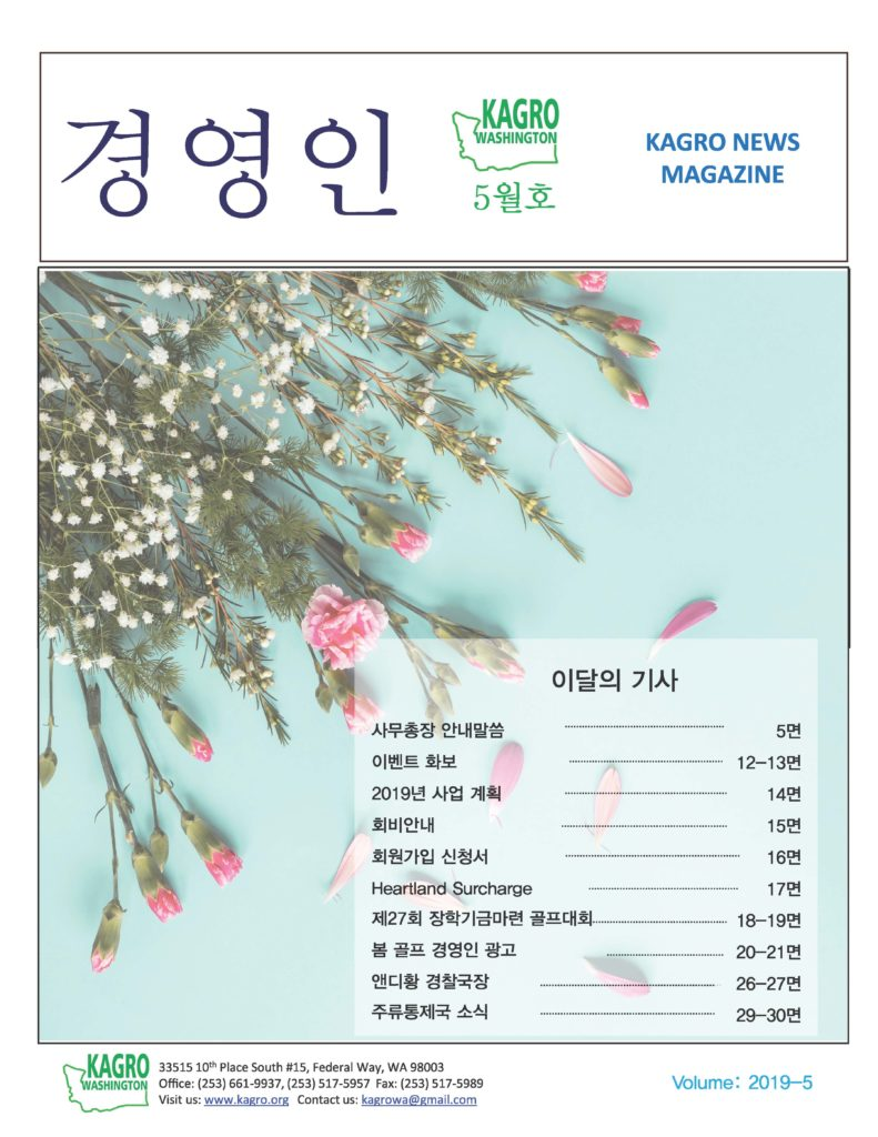 2019년 5월 경영인 발간(안내)