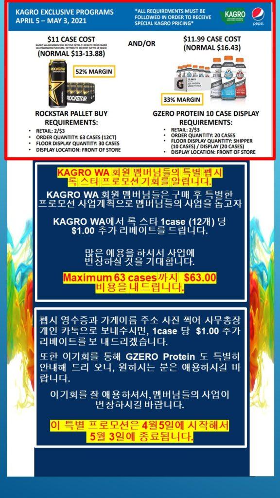 KAGRO WA 회원 멤버님들의 특별 펩시 록 스타 프로모션 기회를 알립니다